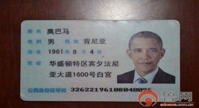 Obama Kenyan ID Card