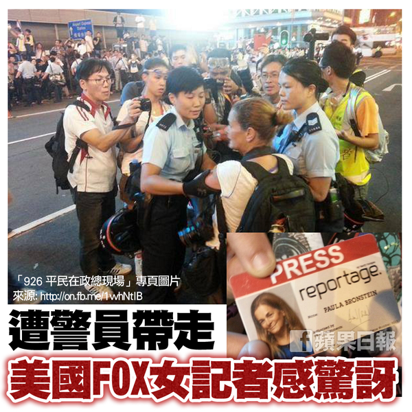 HK Police Arrest Getty News Photographer